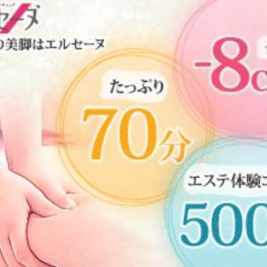 【体験】エルセーヌの-8㎝痩せる500円エステはあまりおすすめしない理由