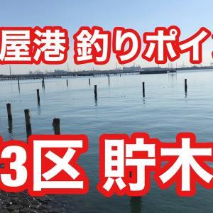 西3区 貯木場 名古屋港釣りポイント