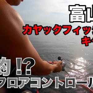 【富山湾釣りキャンプ】  カヤックフィッシングで狙う高級魚!スロージギング・エビングしたら爆釣⁈アドベンチャーアイランド×キャンピングカー旅 富山湾編 0【シーフロアコントロール】