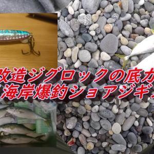 10月初旬のヒスイ海岸爆釣ショアジギング!【後編】