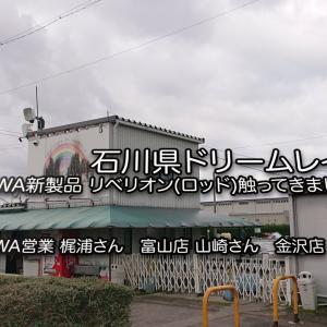 3:11 石川県ドリームレイク管理釣り堀
