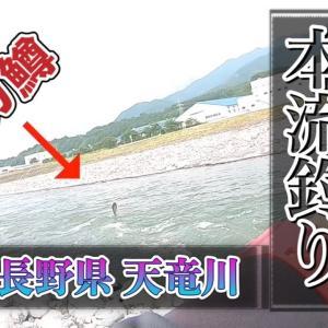 #11 長野県 天竜川