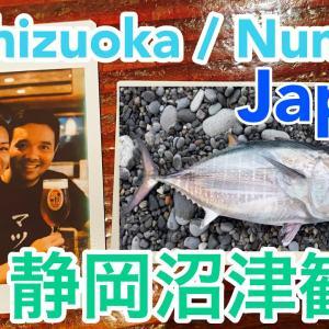 Shizuoka/ Numazu adventure .国際カップル静岡旅行