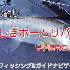 懐かしきホームリバーへ。7月の釣り(フライフィッシング)  岩手県雫石川水系 ヤマメ イワナ 岩手の釣り 釣り百景 釣りよか