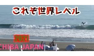 東京2020 サーフィン 千葉 釣ヶ崎海岸 練習風景を遠くから撮影!超一流選手、超レア!
