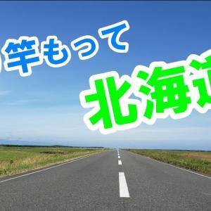 【2021年北海道】釣り竿もってソロキャンプツーリング①
