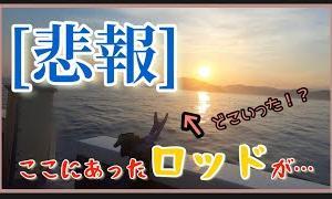 総額5万円のタックルが…海の藻屑に‼その時!奇跡が⁉