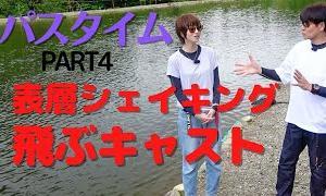 必殺!表層シェイキングと飛距離を出すキャストを解説。新潟県の爆釣エリア「パスタイム」さんのPART4。