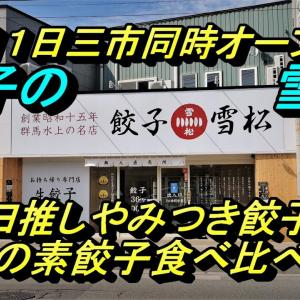 9月11日三市同時オープン!餃子の雪松【青森県青森市、八戸市、十和田市】