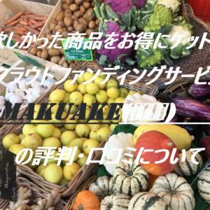 [最新版]Makuake(マクアケ)で欲しい商品をお得にゲットしよう!評判や口コミ/安全性/アプリ