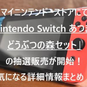[Switch]あつもり抽選販売が開始!詳細情報や応募方法・マイニンテンドーストア会員登録方法