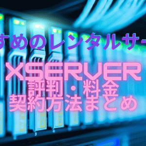 [2020年おすすめのレンタルサーバーはこれだ!] Xserverの評判や料金・契約方法を解説!