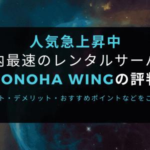 人気急上昇中のConoHa WINGのメリット・デメリット/おすすめの料金プランなどをご紹介!