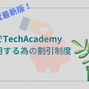 2021年度版/TechAcademy(テックアカデミー)を最安で受講する為の割引・クーポン情報を一挙ご紹介!