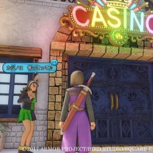 【DQ11】カジノに入り浸りで物語が進まない!www