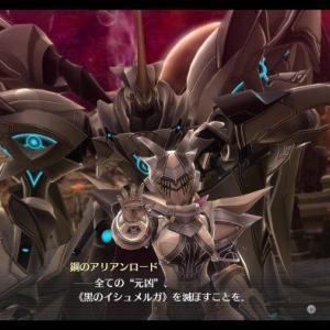Part14.『英雄伝説 閃の軌跡IV -THE END OF SAGA-』最強のアリアンロードに挑む!