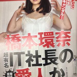 【2chスレまとめ】橋本環奈さんに初スキャンダル発覚か、やっぱりお相手はIT社長・・・