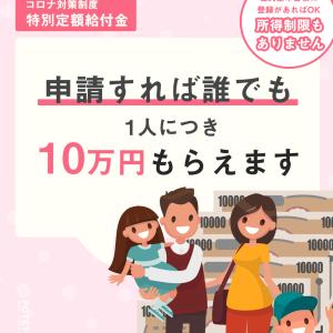 【2chスレまとめ】なんJ民の給付金10万円の使いみち教えろ!!www