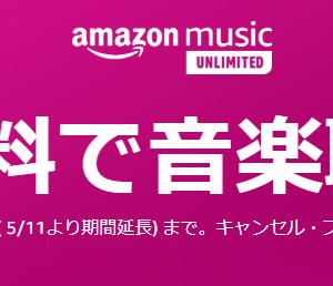 【6/16まで】音楽聴き放題サービスAmazon Music Unlimitedが3か月無料キャンペーン実施中!