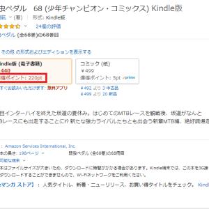 【最大50%還元】弱虫ペダル全巻半額!Kindle本ポイントキャンペーン開催中!