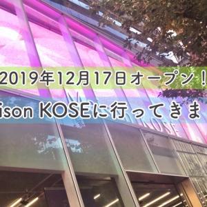 銀座にオープンしたコーセーの体感型コンセプトストア「Maison KOSE」に行ってきました!