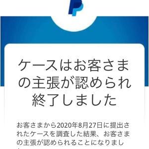 Selfridgesにキャンセルされた注文の代金がPayPalから請求され、てんやわんやした話