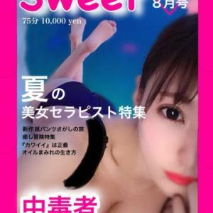 中目黒メンズエステ「Sweet ~中目黒ROOM~」リピート率81%!?現役の読者モデルやグラビ