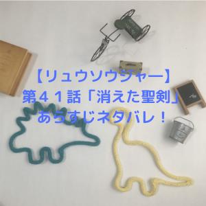 【リュウソウジャー】第41話「消えた聖剣」あらすじネタバレ!ゲストに坂田梨香子が出演!
