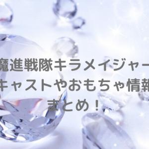【魔進戦隊キラメイジャー】キャストやおもちゃ情報のまとめ記事!!