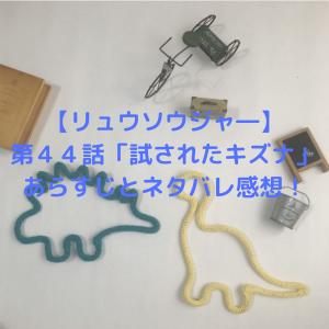 【リュウソウジャー】第44話「試されたキズナ」あらすじとネタバレ感想!ド派手なアクションシーンに注目!