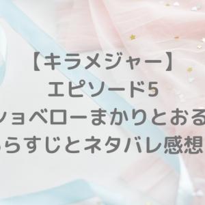 【キラメイジャー】第5話あらすじとネタバレ感想!4月5日放送