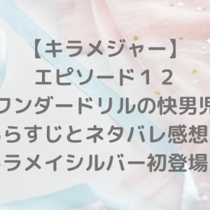 【キラメイジャー】第12話あらすじとネタバレ感想!ついにキラメイシルバーが初登場!?6月28日放送