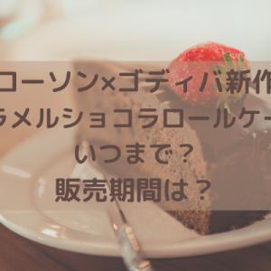 ローソン×ゴディバ新作/キャラメルショコラロールケーキはいつまで?販売期間は?