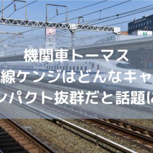機関車トーマス/新幹線ケンジはどんなキャラ?インパクト抜群だと話題に!