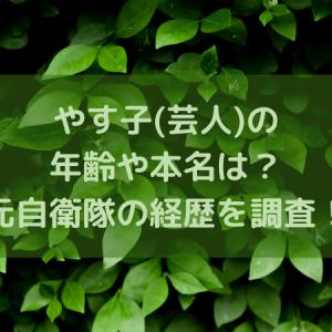 やす子(芸人)の年齢や本名は?元自衛隊の経歴について調査!