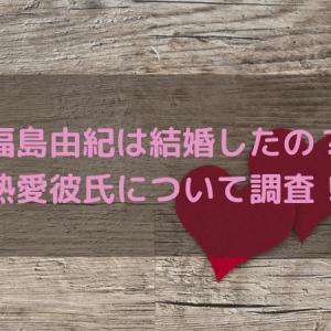 福島由紀は結婚したの?彼氏は桃田賢人だって本当?