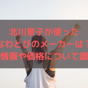 北川景子が使ったなわとびのメーカーは?通販情報や価格について調査!