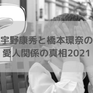 宇野康秀と橋本環奈の愛人関係の真相2021【情報更新】