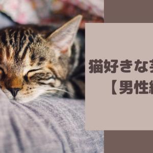猫好きな芸能人【男性編】猫の種類や名前などを調査!