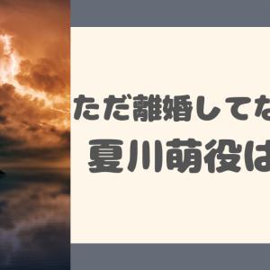 ただ離婚してないだけの夏川萌は誰?正隆(北山宏光)の不倫相手役で出演!