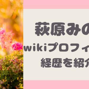 萩原みのりのwikiプロフィールと経歴!過去の出演作品についても!