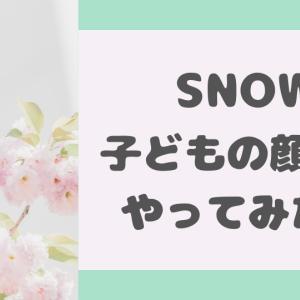 SNOWで2人の子供の顔が予想できる!実際にやってみた結果は?