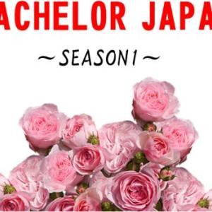 【AmazonPrimeVideo】バチェラー・ジャパン(シーズン1)~婚活サバイバル番組~