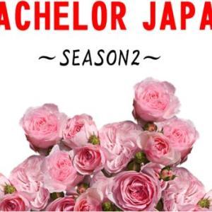 【AmazonPrimeVideo】バチェラー・ジャパン(シーズン2)~婚活サバイバル番組~