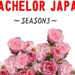 【AmazonPrimeVideo】バチェラー・ジャパン(シーズン3)~婚活サバイバル番組~
