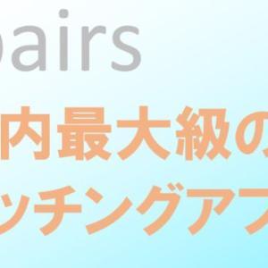 【国内最大級マッチングアプリ】ペアーズ(pairs)の口コミ・評判