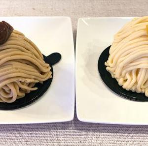 ラ・メゾン ド ジュン~富山市経堂のケーキ屋さんのモンブラン2種食べくらべ!