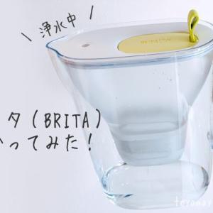 ブリタ~ポット型浄水器を使ってみた口コミ 一番人気のサイズはコレ!