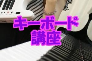 【動画】初心者のためのキーボード講座「譜面台の使い方」