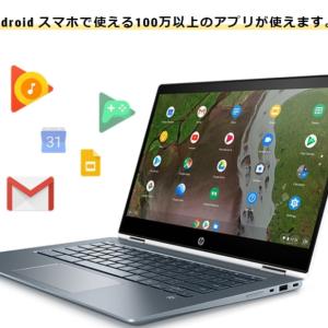 【貧乏ライターへ】HP Chromebook 11 G3とは?2.4万円で買えるノートパソコン